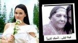 Pika's Pick: Yasmien Kurdi laments the passing of her grandma, Teyta Laila Maamari Kurdi
